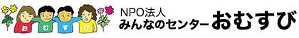 NPO法人みんなのセンターおむすび website
